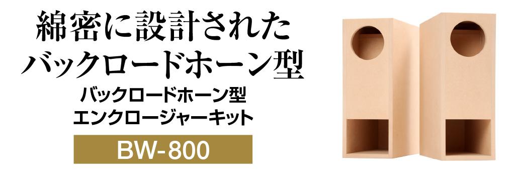 BW-800 バックロードホーン型エンクロージャーキット