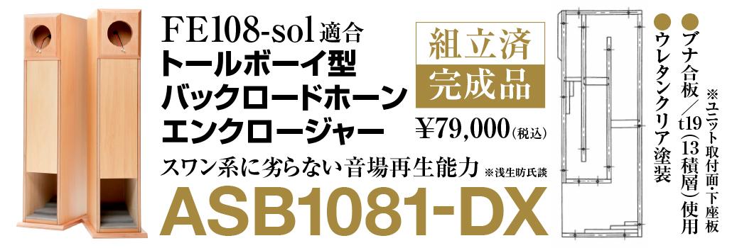 ASB1081-DX トールボーイ型バックロードホーンエンクロージャー完成品