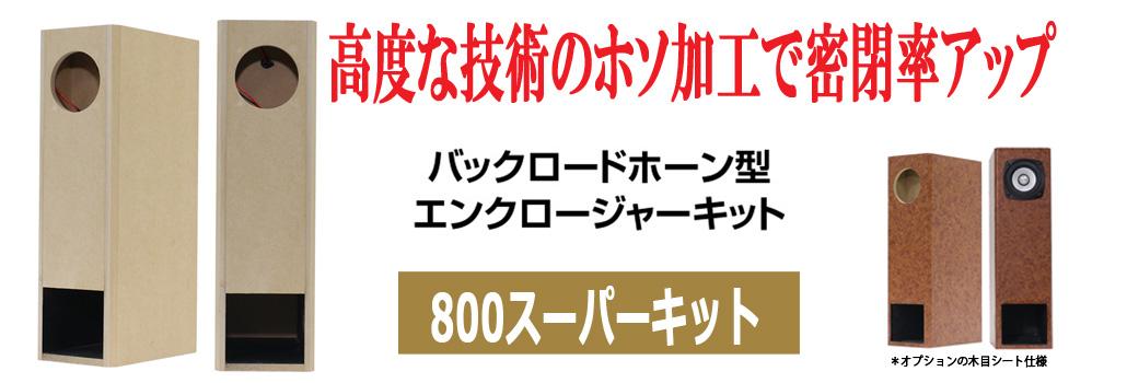800 スーパーキット ベアホーン bearhorn