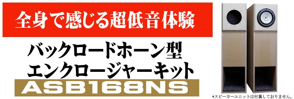 ASB168NS バックロードホーン型エンクロージャー
