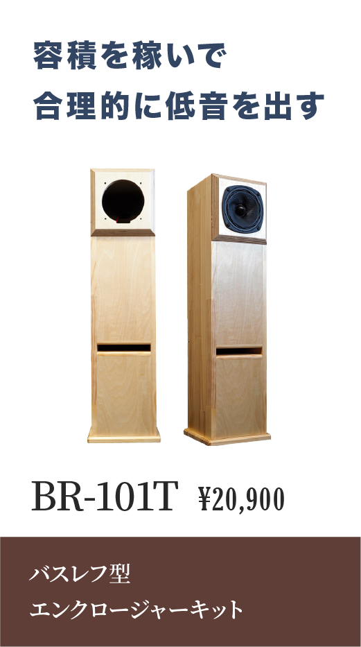 BR-101T.png