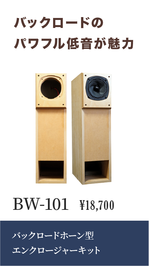 BW-101