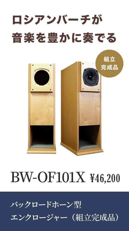 BW-OF101X