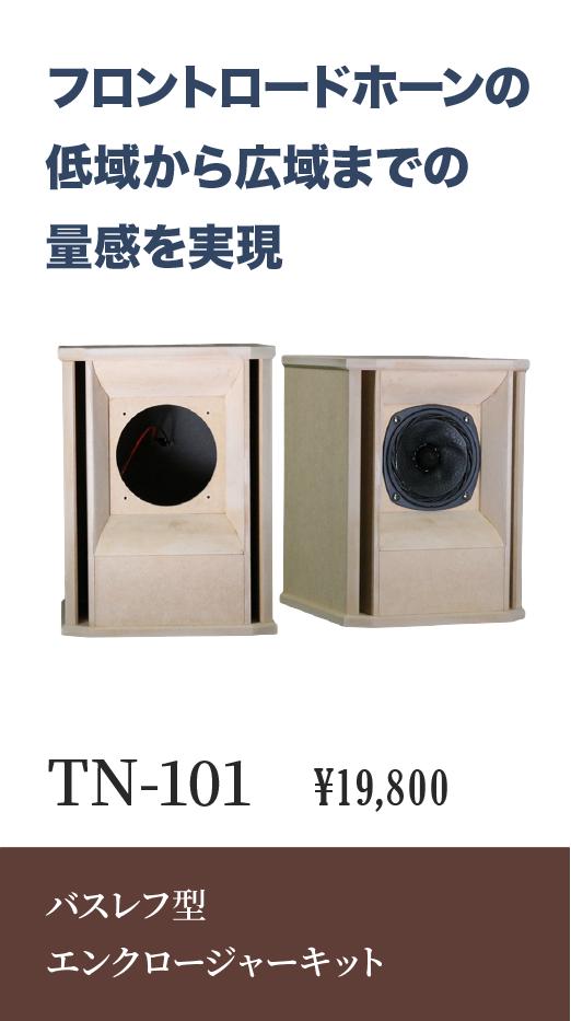 TN-101.png