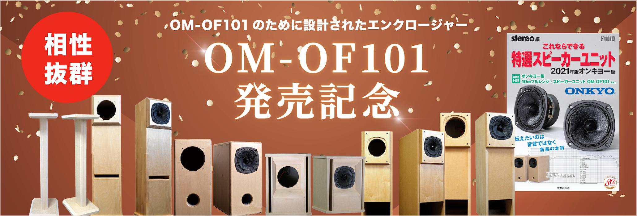 OM-OF101